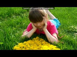 «Катя♥ » под музыку БиС - Катя, возьми телефон...это он... звонит))♥♥♥. Picrolla