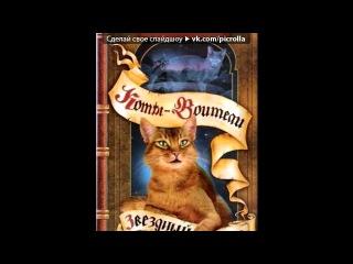 «книги коты-воители» под музыку Коты Воители Синяя Звезда - Гимн Грозового Племеми. Picrolla