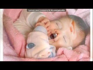 «Вернисаж» под музыку УРААААА!!!!! - Поздравляю с рождением СЫНА!!!! Пусть растет крепким,здоровеньким и утопающим в любви и заботе, на радость вам родителям*) Вы молодцы! Очень рада за вас =*. Picrolla