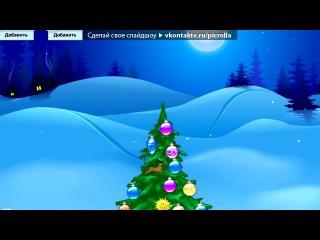 «Новогодняя Елочка 2012» под музыку Детские песни - В лесу родилась ёлочка !!. Picrolla