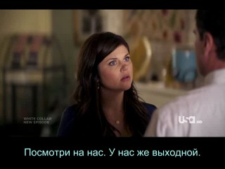 Белый воротничок  White Collar  Сезон 2  Серии 5-8 (16)