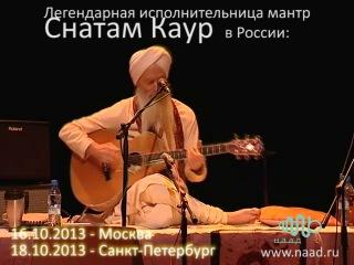 Концерты Снатам Каур в России в 2013 году