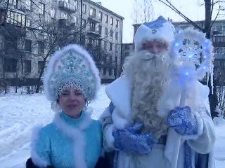 Новогоднее поздравление Деда Мороза и снегурочки (готовимся заранее)))