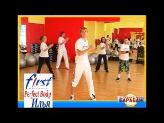 Утренняя разминка от инструкторов групповых программ фитнес-клуба First: Perfect Body/ Илья Шевцев