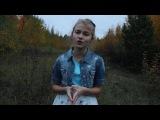 Александра Капустина - Прости меня (cover.)