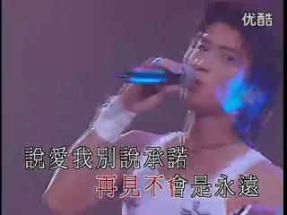 Nicholas Tse, 谢霆锋★谢谢你的爱1999