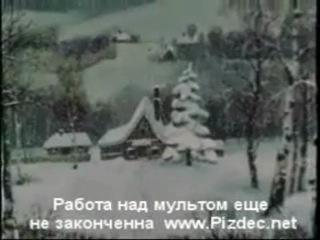 зима в простоквашино- гоблин