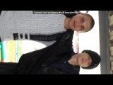братья и сестра=) под музыку русско немецкий реп - Про настоящих друзей . Picrolla