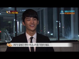SBS [한밤의TV연예] - 주군의 태양의 소지섭, 공효진을 만나다2