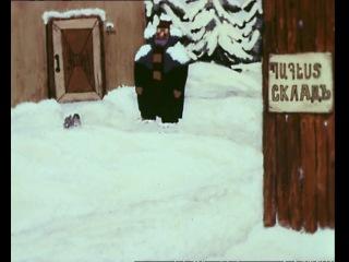 Роберт Саакянц. ИШЬ ТЫ, МАСЛЕНИЦА. 1985