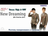 JB & Park Seo Jun - New Dreaming (Dream High 2 OST) (рус.суб.) [MP3]