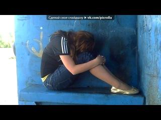«Моё лето 2011!!» под музыку ★быть on-line в твоей сети★ - нарисуй любовь,сердце не молчи,дай мне свой пароль,нарисуй любовь,вновь сойти с ума без твоих частиц. Picrolla