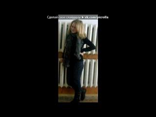 Вот она вот она Девушка моей мечти ТАНЯ под музыку Скай Струна Я тебе люблю більше за життя 2012 Picrolla
