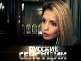 2012-01-27 Анонс фільму на НТВ 28 січня о 19:00 за київським часом про Юлію Тимошенко