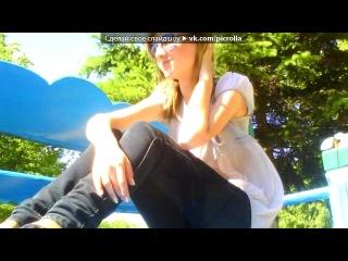 «ну как-то так проводим свободное от школы время)))» под музыку MuradikS feat. Bahtiyar - Я ЕдУ В Лето (NEW 2011). Picrolla