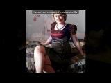 «Я» под музыку Диско 80 - Айвазов - Лилии -а я в пруду для Лилии..сорвал три белых лилии сорвал...а я в окошко ЛИЛИИ,ЛИЛИИ,ЛИЛИИИ,бросал три белых лилиии........... Picrolla