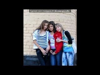 «Мои моменты из жизни.....))*» под музыку mp3.riall.net - Нюша - Выше (минус). Picrolla