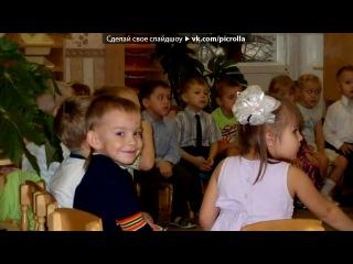 «в детском саду» под музыку ♫►Детские Песни◄♫ | ♫►Современные детские песни◄♫ | ♫►Детские авторс - Динь-динь,детский сад. Picrolla