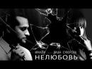 ПРЕМЬЕРА ПЕСНИ! Иракли и Даша Суворова - Нелюбовь