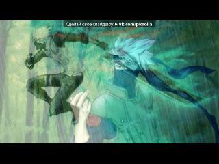 «Команда №7 (2)» под музыку Наруто  - 2 сезон Опенинг 8. Picrolla