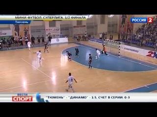 ТК Россия-2. Вести-спорт. Плей-офф. Третьи матчи. 27.05.2013