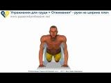 Упражнение для груди - Отжимания / Руки на ширине плеч
