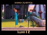 Русский ТВ-ролик к фильму Гадкий я 2