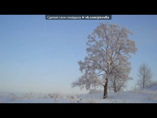«Зимний пейзаж.» под музыку Саксофон - музыка Богов и мелодия для души..... Picrolla