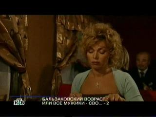 Бальзаковский возраст или все мужики сво 2005: видео-кадры