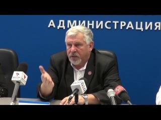 Жданов. Пресс-конференция 2013