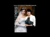 «наш день.....» под музыку Венера Ганиева - Туй күлмәге (Хит нашей свадьбы!!!) - Главная татарская концепция браков в песне: Белое свадебное платье - это не красивый наряд на один день, а символ союза на всю жизнь. Picrolla