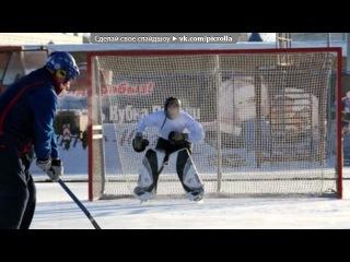 «хоккей с мячом вратари» под музыку Хоккей с мячом - ОРАНЖЕВЫЙ МЯЧ. Picrolla
