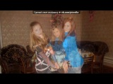 «)» под музыку ♥♥♥ - ♥Ты не мой=(((((оч-оч грустная песня про то,что я когда-то испытывала...ой как же тяжела безответная любовь...♥. Picrolla