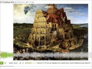 Давайте разберёмся с Библией №4. От Ноя до Авраама или зачем было трогать Вавилонскую башню?