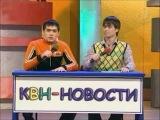 КВН 2005 Премьер Лига 1.8 Новости