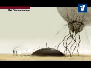 Репортаж о сьёмках мультфильма Кин-дза-дза-дза