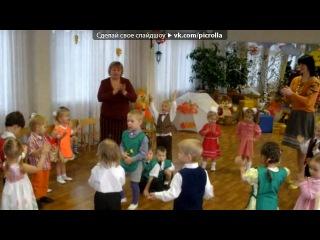 «Детский сад» под музыку ♫►Детские Песни◄♫ | ♫►Современные детские песни◄♫ | ♫►Детские авторс - Наш любимый детский сад. Picrolla