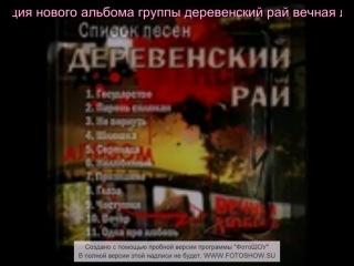 презентация нового альбома группы деревенский рай вечная любовь скоро !!!!!!!