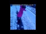 «ЗИМА, и всё такое» под музыку Братья Борисенко - Колдовала зима. Picrolla