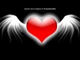 Вика, ты самая милая , прекрасная, красивая, самая лучшая!Я тебя очень люблю!!!Знай я тебя никогда, никому не отдам я буду с тобой вечно!!!Пойми, что кроме тебя мне никто не нужен!Я очень тебя люблю и скучаю!!!От Игоря!!!