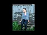 «♥ღღ♥Леся♥ღღ♥» под музыку =) - Молдавская ТАНЦУЮТ ВСЕ)) - Най най най))).. Picrolla