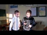 «Фоткиии со школы 14 февраляяяяя» под музыку С 8 марта!!! - Ой, девчонки, у нас всё сбудется!. Picrolla