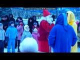 «Новый 2012год» под музыку ■Новогодняя песня - !!Скоро Новый Год 2011■✱.* . * *. . * . . *✱ . .* . . *.* . . * * . . ✱ . . * * . . * . * . . * . ✱* * . . * . . - до Нового 2011 года осталось совсем немного*. Picrolla