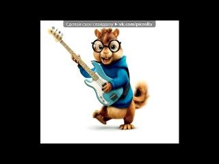 «Елвин и Бурундуки» под музыку Елвин и бурундуки - Сырные шарики mix.mp3. Picrolla