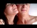 «Я с любимым» под музыку Натали - о боже какой мужчина, я хочу от тебя сына,а потом на точку ,на точку. Picrolla