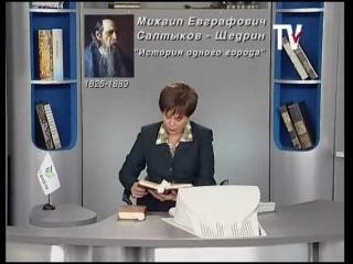 М.Е. Салтыков-Щедрин. Лекция 2. 'История одного города'