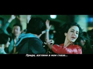 Пока я жив / Jab Tak Hai Jaan (2012) - Ishq Shava