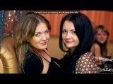 Мои девочки! под музыку Alessandro Viale feat. Vaanya Diva - Goes Deeper (Record Mix). Picrolla
