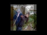 Други под музыку 1.Kla$ ft.Czar - Твою Мать 2 (2011). Picrolla
