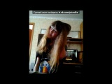 «я  собственной персоны» под музыку Танцы минус - Детская песенка про любовь.. Picrolla